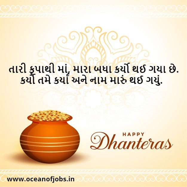 100+ Happy ધનતેરસ Wishes in Gujarati 2020