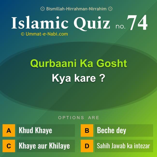 Islamic Quiz 74 : Qurbani Ka Gosht kya kare?