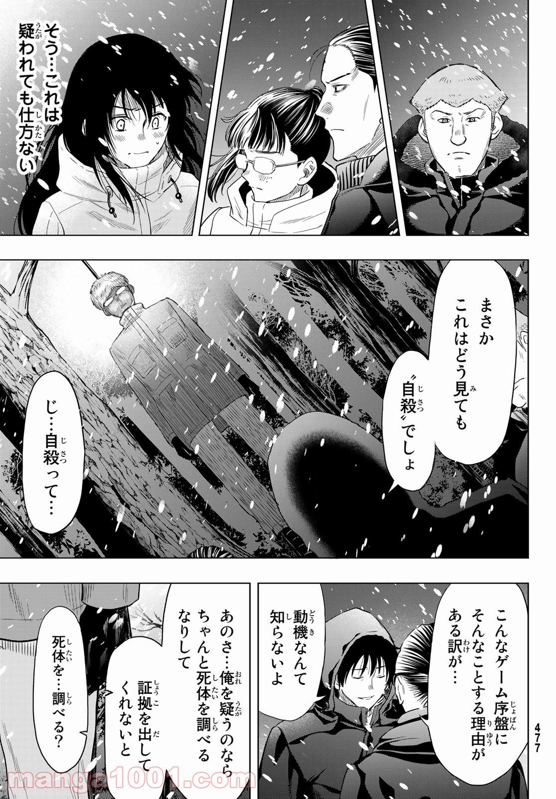 トモダチ ゲーム 72