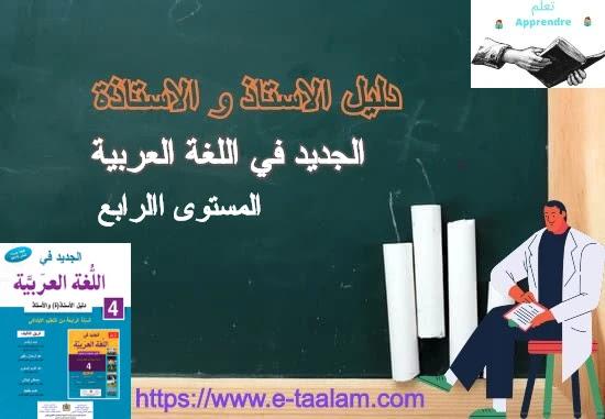 دليل الأستاذ والأستاذة : الجديد في اللغة العربية  للسنة الرابعة من التعليم الابتدائي 2019
