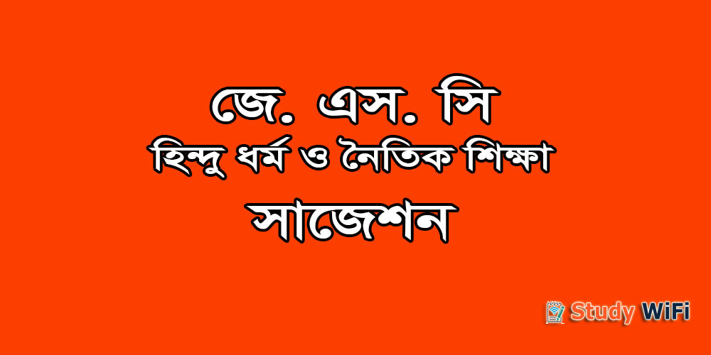 jsc Hindu Dharma Suggestion 2019, exam question paper, model question, mcq question, question pattern, preparation for dhaka board, all boards