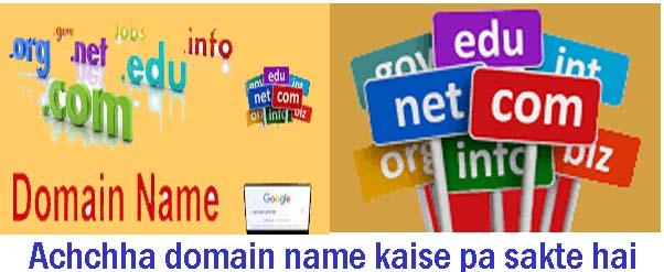 अच्छा Domain name कैसे पा सकते हैं?