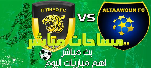 موعد مباراة الاتحاد والتعاون في الدوري السعودي اليوم الأربعاء 2020 / 02 / 05 والقنوات الناقلة