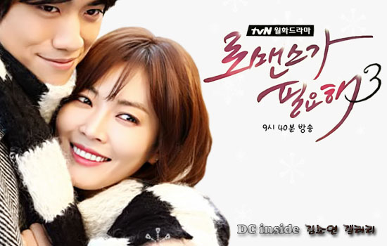 Drama Korea I Need Romance 3 Subtitle Indonesia