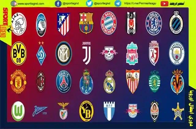 دوري ابطال اوروبا,قرعة دوري ابطال اوروبا,قرعة دوري ابطال اوروبا 2022,قرعة دوري ابطال اوروبا 2021,نتائج قرعة دوري ابطال اوروبا,دوري أبطال أوروبا,موعد قرعة دوري ابطال اوروبا,التصفيات المؤهلة لدوري ابطال اوروبا 2022,موعد قرعة دوري ابطال اوروبا 2022,الفرق المتأهلة,الفرق المتأهله الى نصف نهائي دوري ابطال اوروبا,مجموعات دوري ابطال اوروبا,دوري ابطال اوروبا 2022,ماهي الفرق المتأهلة لدوري ابطال اوروبا,مجموعات دوري ابطال اوروبا 2022,قرعة دوري ابطال اوربا