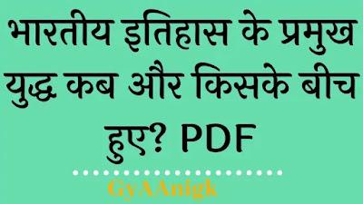 भारतीय इतिहास के प्रमुख युद्ध कब और किसके बीच हुए Pdf