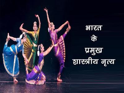 भारत के प्रमुख शास्त्रीय नृत्य  Major classical dances of India in Hindi
