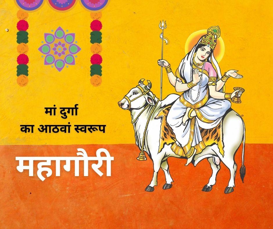 Mahagauri image