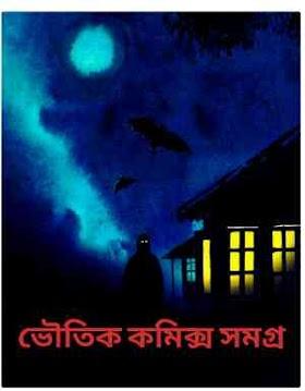ভৌতিক কমিকস সমগ্র - বিভিন্ন শিল্পী Bhoutik Comics Samagra pdf