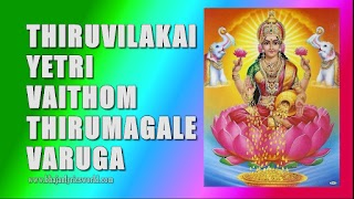 Lakshmi Devotional Song