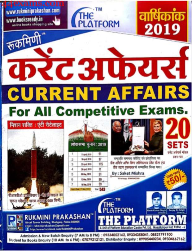 करंट अफेयर्स 2019, रुकमिणी प्रकाशन द्वारा : सभी प्रतियोगी परीक्षा हेतु हिंदी पीडीऍफ़ पुस्तक | Current Affairs 2019 by Rukmini Prakashan : For All Competitive Exam Hindi PDF Book
