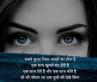 nigahen shayari in hindi