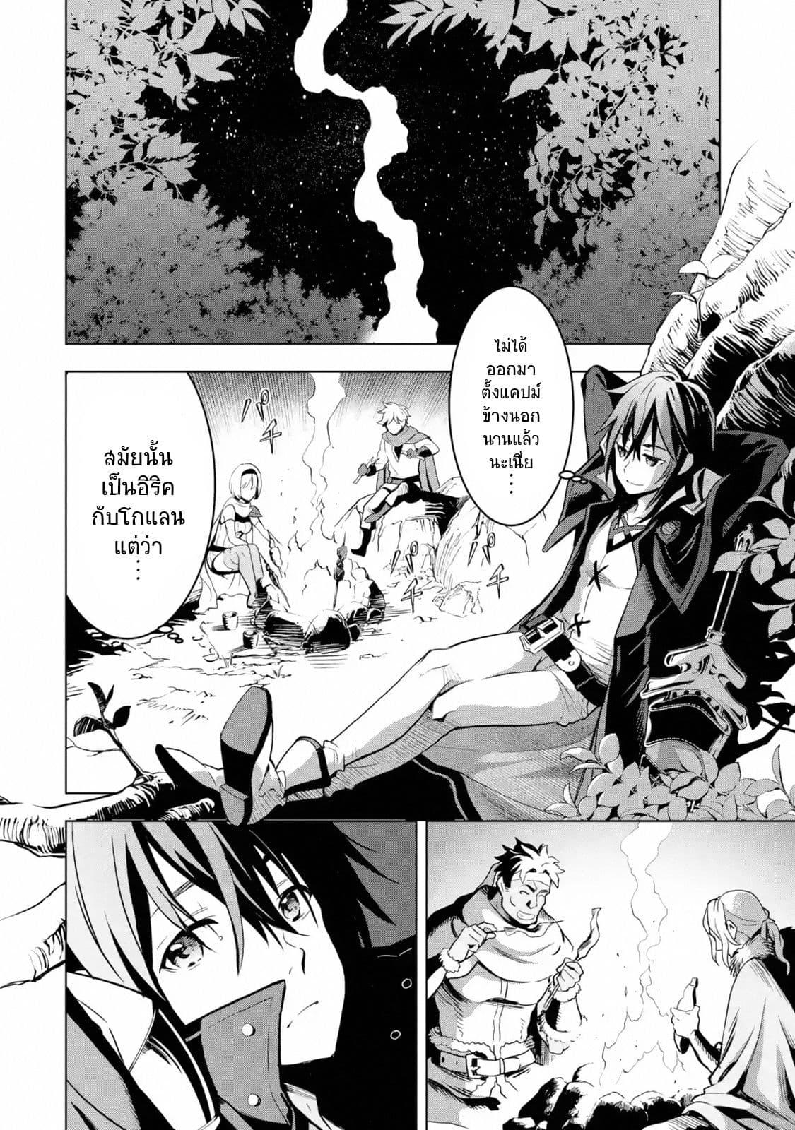 อ่านการ์ตูน Koko wa Ore ni Makasete Saki ni Ike to Itte kara 10 Nen ga Tattara Densetsu ni Natteita ตอนที่ 2 หน้าที่ 19