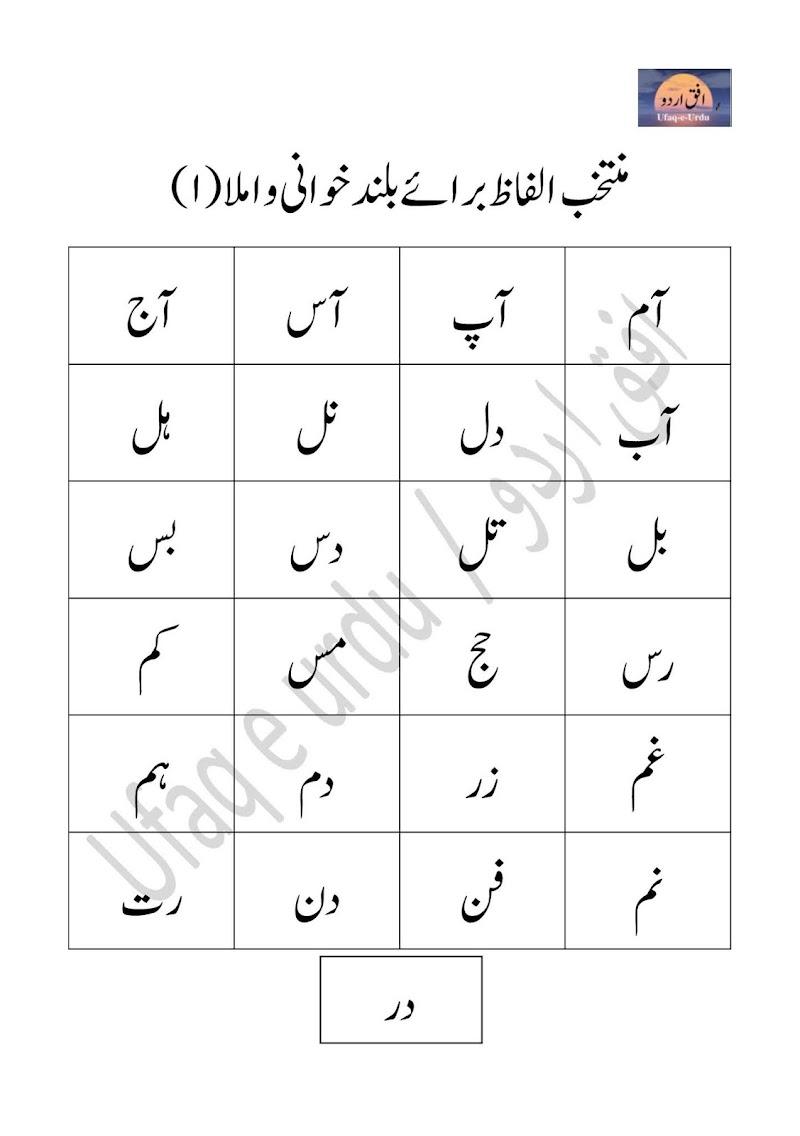 Urdu ke muntakhib alfaz  baraye baland khani wa imla (01)