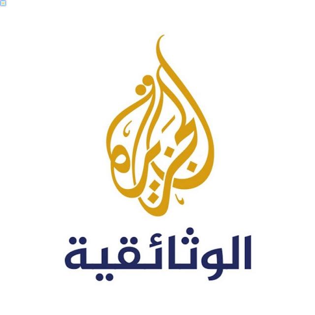 تردد قناة الجزيرة الوثائقية 2020 , تردد قناة الجزيرة الوثائقية الجديد 2020 على النايل سات