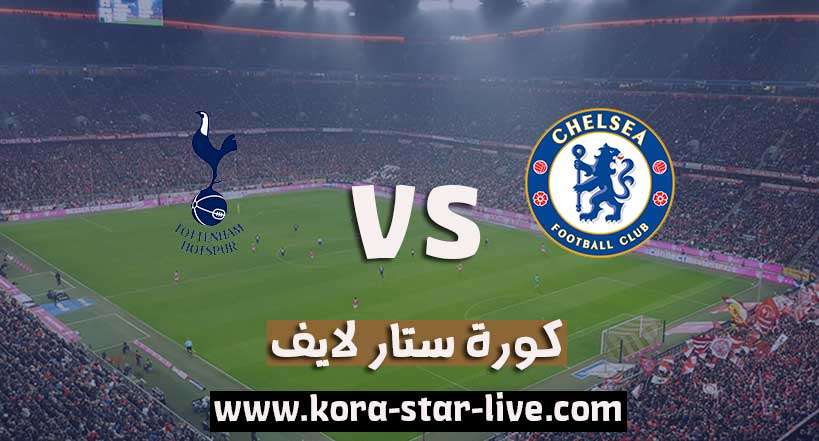 مشاهدة مباراة تشيلسي وتوتنهام بث مباشر كورة ستار بتاريخ 29-11-2020 في الدوري الانجليزي