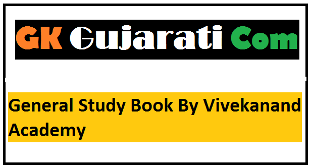 General Study Book By Vivekanand Academy (GPSC Prelims Material)