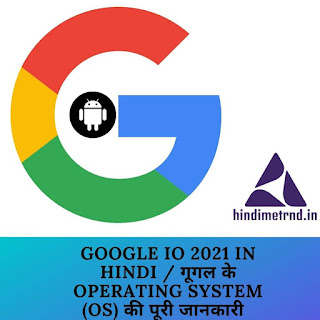 GOOGLE IO 2021 IN HINDI / गूगल के OPERATING SYSTEM (OS) की पूरी जानकारी