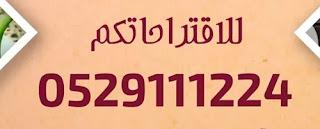 مطعم ليالي الشام