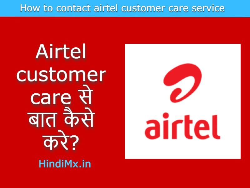 Airtel Customer Care से बात करने का नंबर कोनसा है