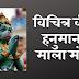 विचित्र वीर हनुमान माला मंत्र | Vichitra Veer Hanuman Mala Mantra |