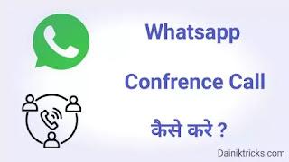 Whatsapp Conference Call कैसे करे ? हिंदी में
