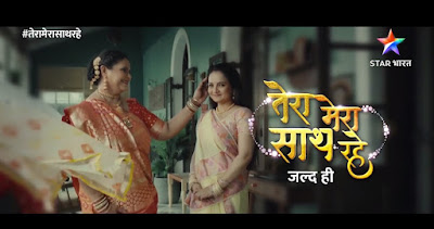 Tera Mera Saath Rahe Serial Cast, Wiki, Release date, Trailer, Video and All Episodes
