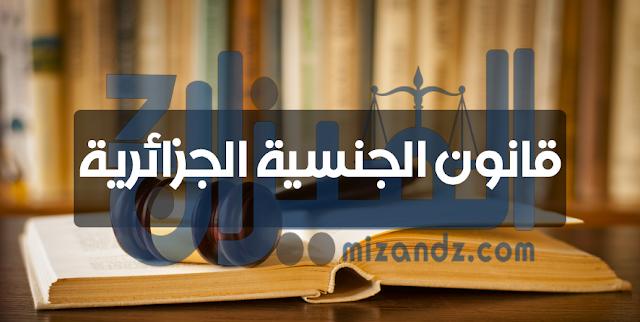 تحميل قانون الجنسية الجزائرية PDF