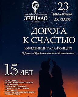 """театр - студия """"Зерцало"""" - 15 лет"""