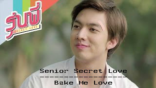 Drama Senior Secret Love - Bake Me Love