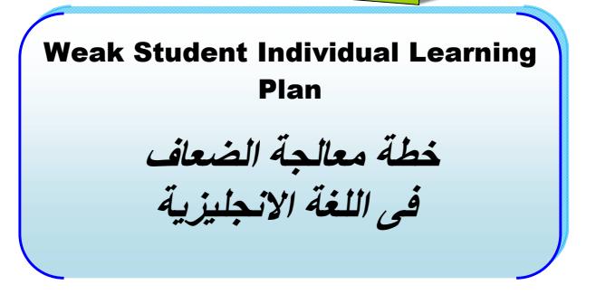 weak student individual learning plan pdf