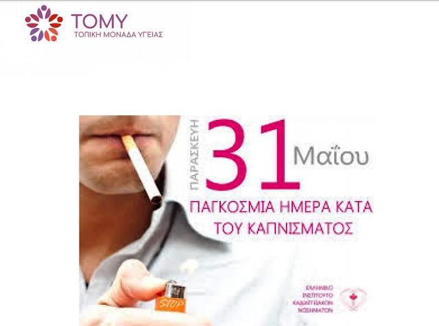 Γιάννενα: Ενημερωτική Δράση Από Την 2η ΤΟΜΥ Για Τους Κινδύνους Του Καπνίσματος