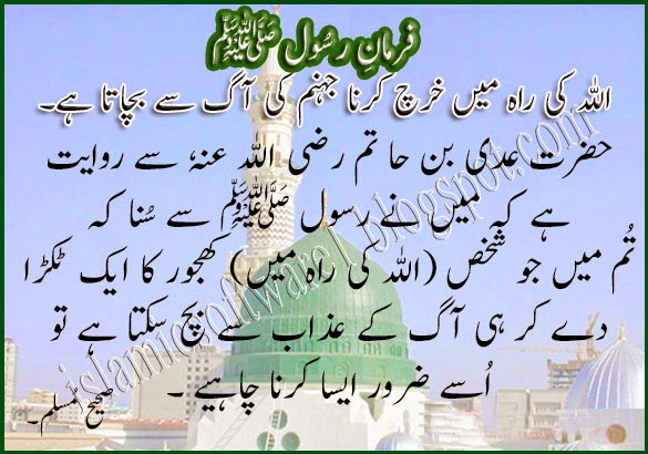 farman e Rasool PBUH in urdu