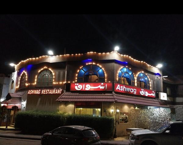 مطعم اشواق التركي جدة | المنيو الجديد ورقم الهاتف
