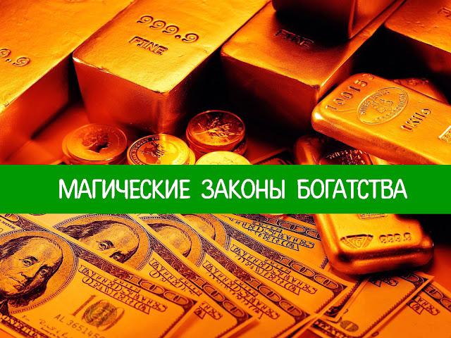 Магические законы богатства   монета магия купюра деньги богатство бизнес