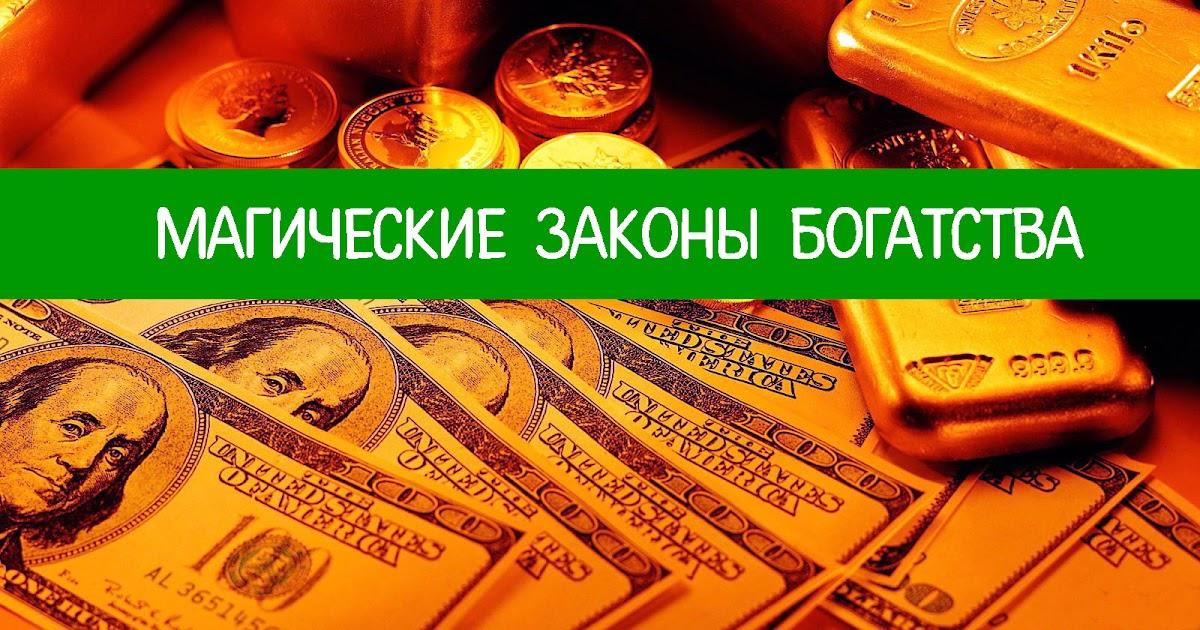 имя приносящее удачу и деньги