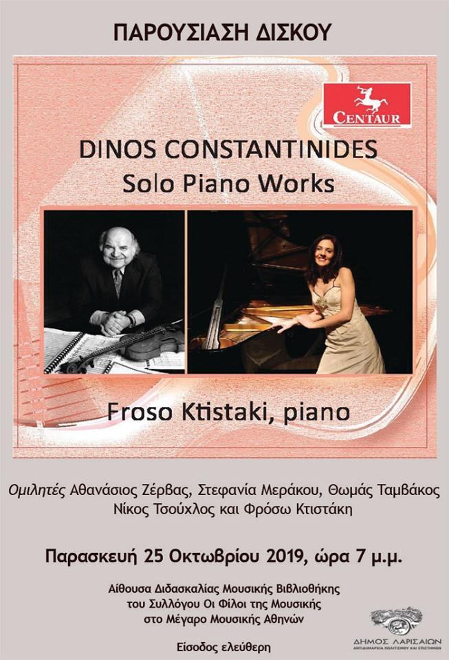 """Παρουσίαση του CD """"Dinos Constantinides: Solo Piano Works"""""""