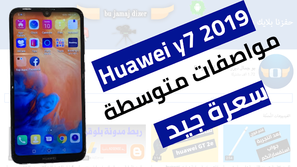 هاتف huawei y7 2019 المواصفات والسعر