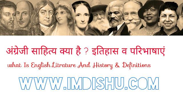 Angreji sahitya kya hai iski paribhasha or etihas Hindi me
