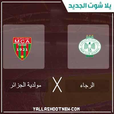 مشاهدة مباراة الرجاء ومولودية الجزائر بث مباشر اليوم 09-02-2020 في البطولة العربية للأندية