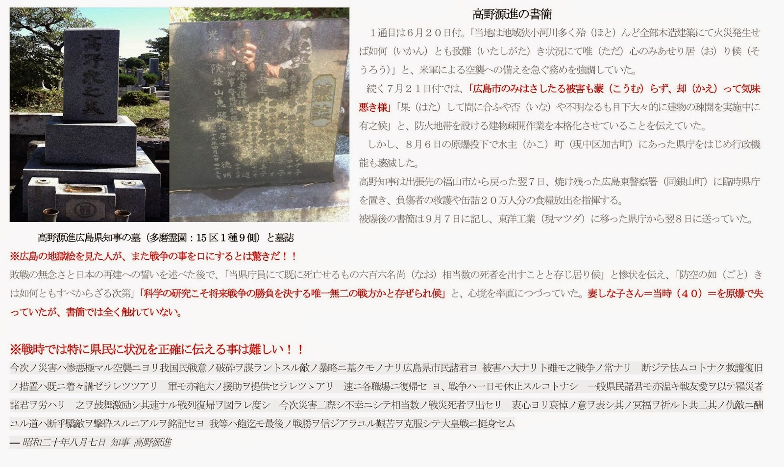 2014年10月: 731からフクシマま...