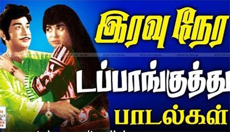 Dappanguthu songs 19-10-2017