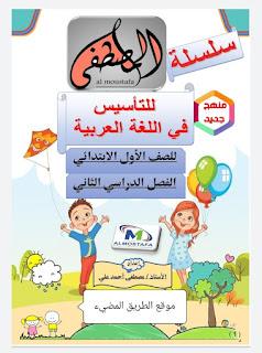 مذكرة المصطفى في شرح وتأسيس اللغة العربية للصف الاول الابتدائي الترم الثاني 2020