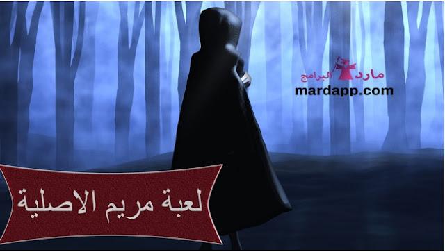 تحميل لعبة مريم mariam apk الاصلية كاملة للكمبيوتر والاندرويد برابط مباشر ميديا فاير