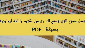 أفضل موقع التي تسمح لك بتحميل كتب باللغة أنجليزية بصيغة pdf مجانا