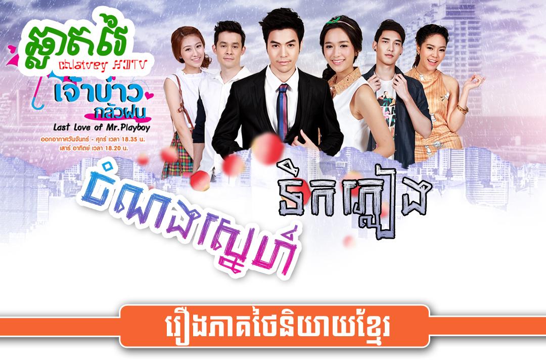 CH7 Thai Lakorn - Tek Pleang Leang Snea [60Ep End