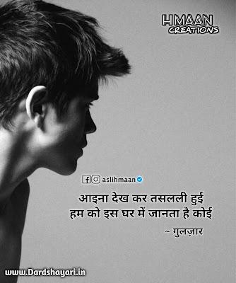 Gulzarshayari, gulzar sad love quotes, sad quotes of gulzar sahab, gulzar sad shayari, painful hindi shayari of gulzar, gulzar urdu poetry status images,