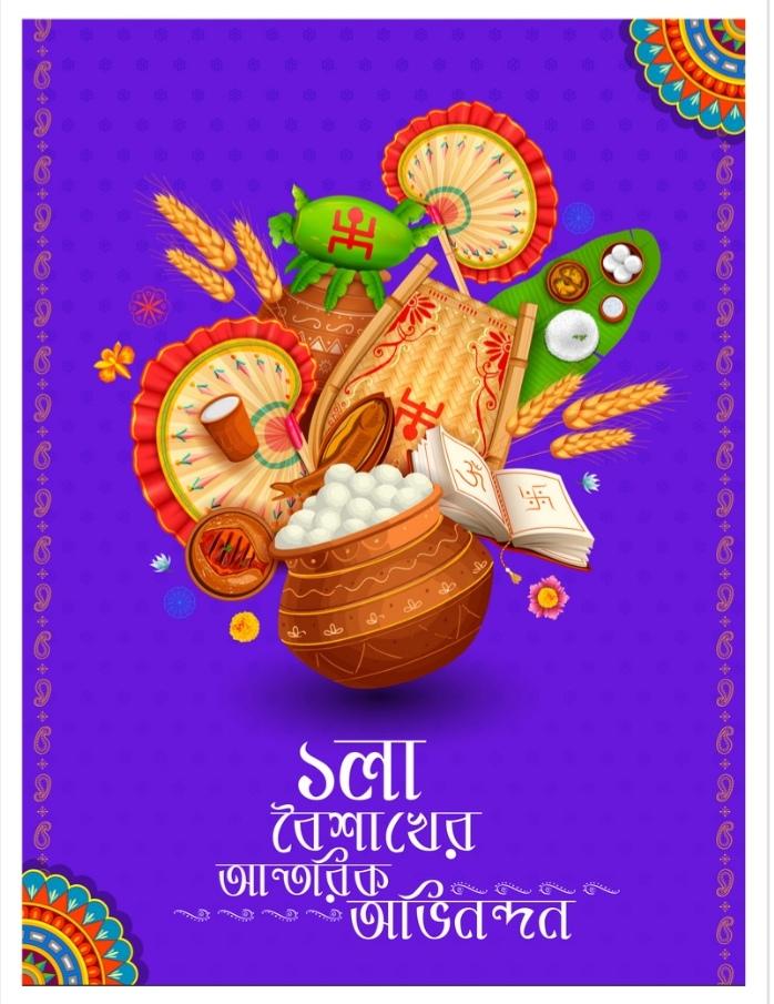 পহেলা বৈশাখ এস এম এস | পহেলা বৈশাখ পিকচার|বাংলা নববর্ষ এস এম এস | বাংলা নতুন বছরের শুভেচ্ছা বার্তা | শুভ নববর্ষ sms | বাংলা নববর্ষ পিকচার