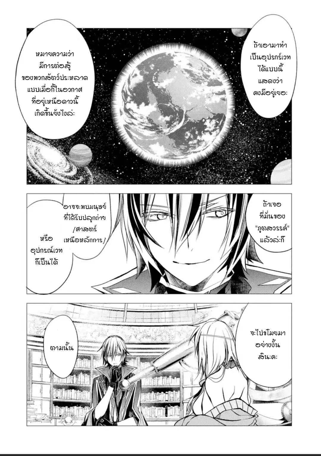 อ่านการ์ตูน Senmetsumadou no Saikyokenja ตอนที่ 8.2 หน้าที่ 9