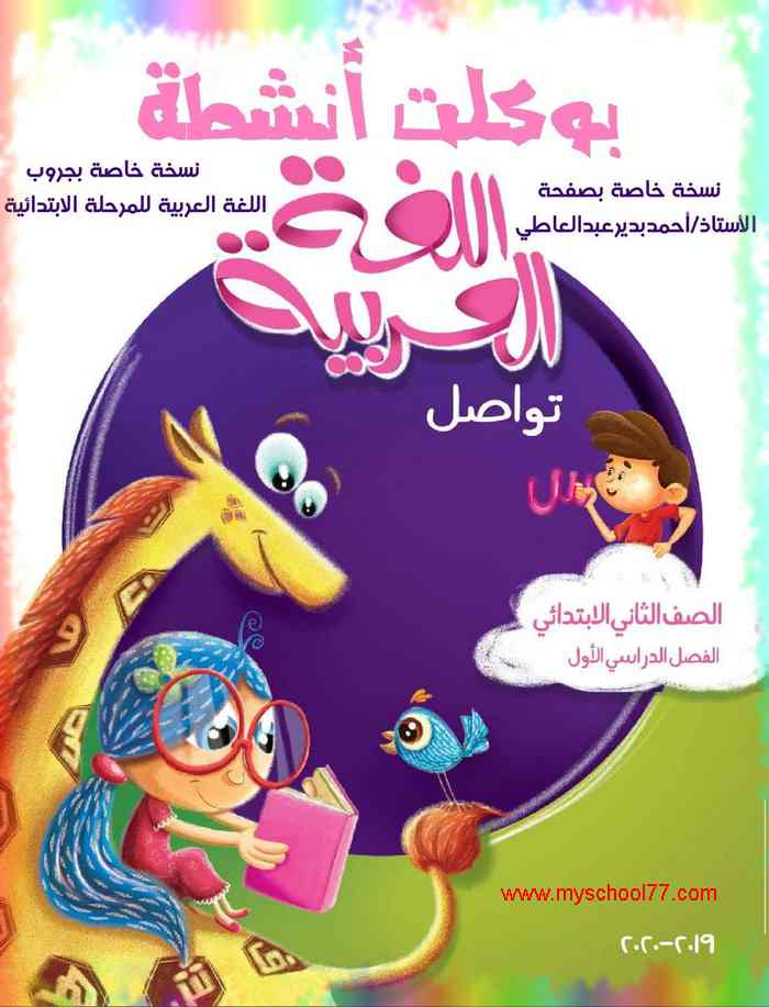 بوكلت الأنشطة لمنهج اللغة العربية للصف الثانى الابتدائى المنهج الجديد ترم أول 2020